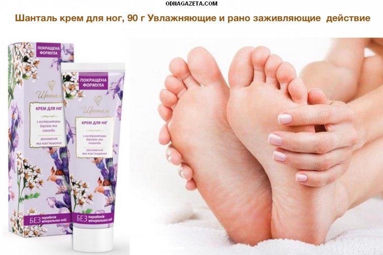 купить Шанталь крем для ног, 90 кривой рог объявление 1