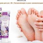 купить Шанталь крем для ног, 90 г.  кривой рог объявление