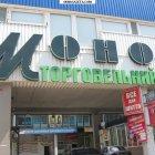 купить Продам помещение в торговом комплексе Монолит.  кривой рог объявление