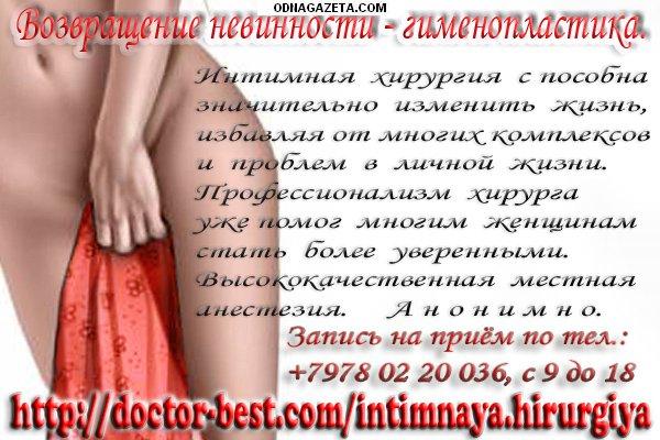 купить Комплексная диагностика и лечение различных кривой рог объявление 1