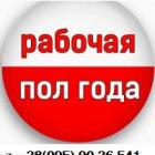 купить Легальная работа в Польше и Чехии.  кривой рог объявление