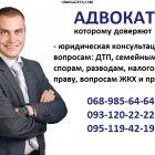 купить Услуги адвоката. Конфеденциально (личная жизнь, бизнес,  кривой рог объявление
