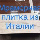 купить Мраморная итальянская плитка - недорого. Киев.  кривой рог объявление