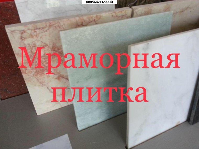 купить Мраморная итальянская плитка - недорого. кривой рог объявление 1
