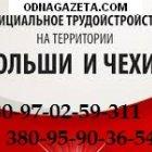купить Легальное трудоустройство в Польше и Литве.  кривой рог объявление