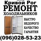 купить Ремонт холодильников на дому качественно и  кривой рог объявление