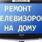 купить Телемастер, выполню не дорогой ремонт телевизоров  кривой рог объявление