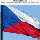 купить Оформляем полный пакет документов на Чешскую  кривой рог объявление