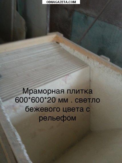 купить Ценность мрамора в интерьере Популярность кривой рог объявление 1