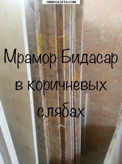 купить Мраморные столешницы, подоконники, лестницы – кривой рог объявление 1
