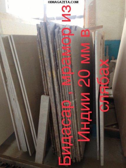 купить Достоинства изделий из мраморных слэбов кривой рог объявление 1