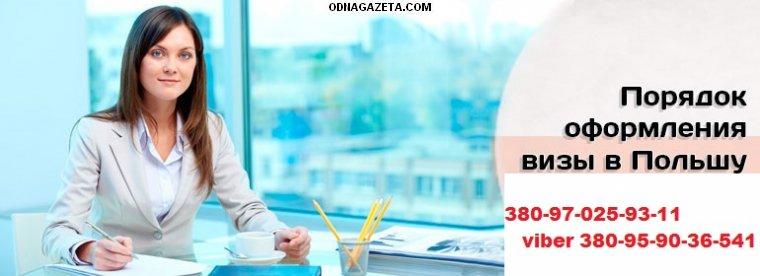 купить Польские приглашения для открытия визы. кривой рог объявление 1