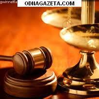 купить Юридическая компания предоставляет полный спектр кривой рог объявление 1