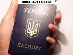 купить Потерян паспорт Шворак Виталий Леонидович кривой рог объявление 1
