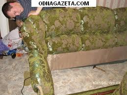 купить Перетяжка и ремонт мягкой мебели! кривой рог объявление 1