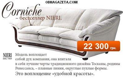 купить Большой выбор мебели по низким кривой рог объявление 1