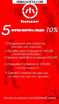 купить House - молодежная одежда. (0564)-90-55-77; кривой рог объявление 1