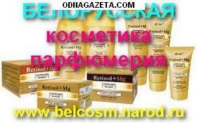 купить Белорусская косметика: (0564)-64-15-65. Кривой Рог кривой рог объявление 1