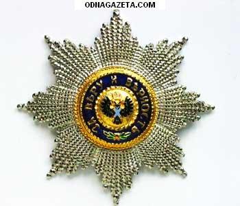 купить Ордена Российской империи, копии. Андрея кривой рог объявление 1