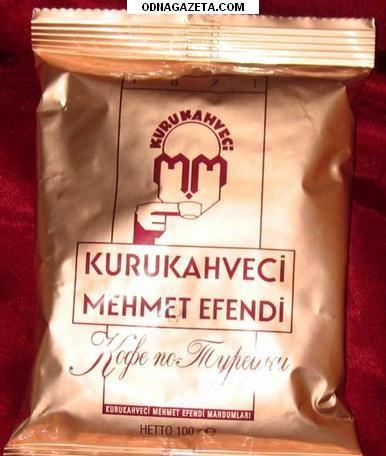 купить Турецкоий Кофе Mehmet Efendi: (056)401-06-42, кривой рог объявление 1