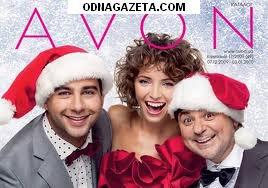 купить Avon- дешевле для себя или кривой рог объявление 1