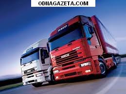 купить Перевозка грузов по городу и кривой рог объявление 1