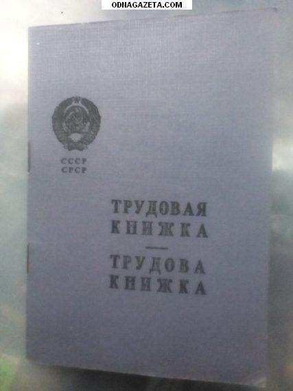 купить Бланк трудовой книжки Гознак 1974 кривой рог объявление 1