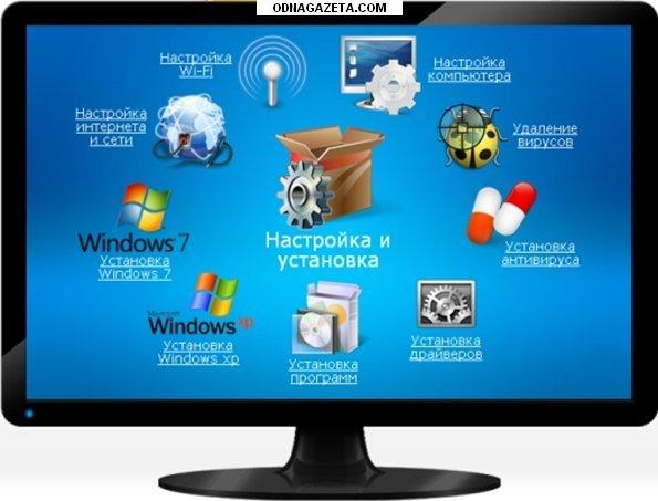 купить Установка Windows Ремонт Ноутбуков и кривой рог объявление 1