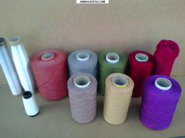 купить Продаю остатки нити для коврового кривой рог объявление 1