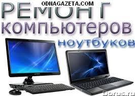 купить Ремонт любой сложности компьютера, ноутбука. кривой рог объявление 1
