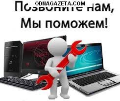 купить У нас Ремонт Компьютера – кривой рог объявление 1