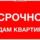 купить Сдам 2-х комн. квартиру на Соцгороде,  кривой рог объявление