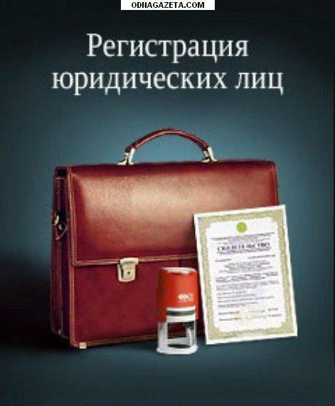 купить Продаж готових ТзОВ 2016 го кривой рог объявление 1