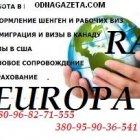 купить Польские рабочие приглашения! На полгода(с коридором  кривой рог объявление