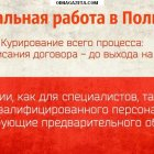 купить Трудоустраиваем в Польшу, легальная работа, широкий  кривой рог объявление 15