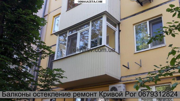 купить Балконы, остекление и ремонт под кривой рог объявление 1