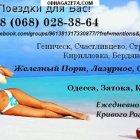 купить Поездки к морю - Лазурное, Скадовск,  кривой рог объявление