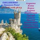 купить Ежедневные рейсы в Крым! Симферополь, Алушта,  кривой рог объявление