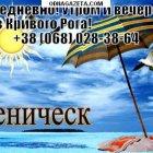 купить Сезонные Поездки На Моря! Геническ -  кривой рог объявление