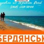 купить Сезонные Поездки На Моря! Геническ -  кривой рог объявление 11
