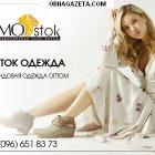 купить Стоковая одежда Zara, Bershka, Stradivarius из  кривой рог объявление