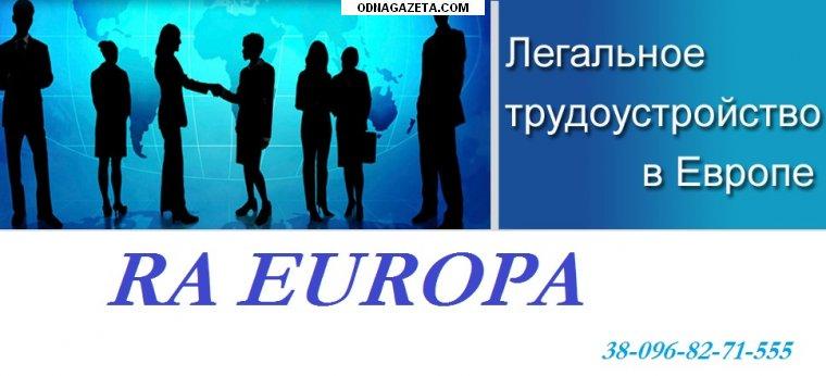купить Легальная работа в Польше, договор кривой рог объявление 1