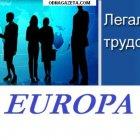купить Легальная работа в Польше, договор злецения.  кривой рог объявление 9