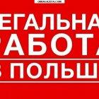 купить Легальная работа в Польше, Литве, Германии,  кривой рог объявление 3