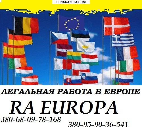 купить Работа в Германии, Бельгии, Чехии, кривой рог объявление 1