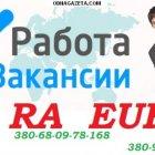 купить Работа в Польше для семейных пар  кривой рог объявление