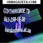 купить Спутниковое телевидение в Кривом Роге продажа  кривой рог объявление