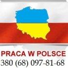 купить Работа в Польше без виз на  кривой рог объявление