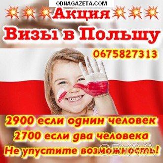 купить Легальная работа в Польше без кривой рог объявление 1