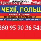 купить Работа в Польше по биометрическому паспорту  кривой рог объявление
